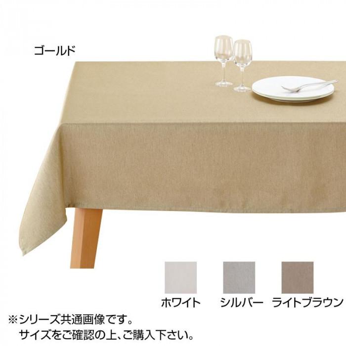 撥水加工 シツラエ テーブルクロス シノノメ 160×260cm ゴールド・590880-4203-09
