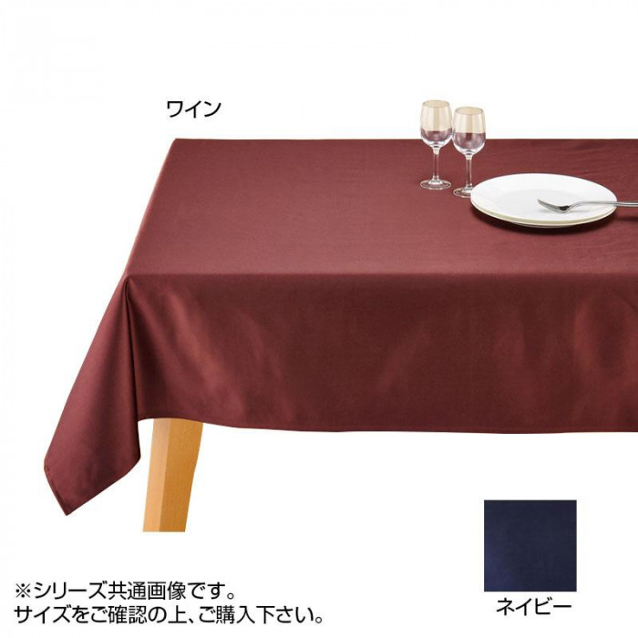 撥水加工 テーブルクロス ラスター 130×170cm ワイン・590106-8507-51