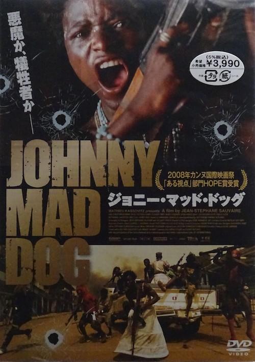 送料全国一律300円 3 000円以上で送料無料 ジョニー マッド DVD 未開封 爆安プライス ドッグ 数量限定 中古