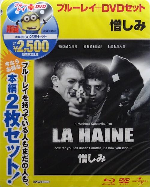 憎しみ【中古】【未開封 DVD & Blu-ray】【商品画像】