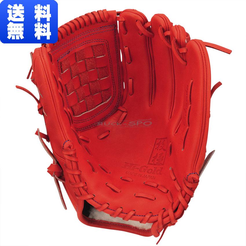 送料無料 2018年モデル ハイゴールド HI-GOLD投手用 硬式 グラブ グローブ オレンジ 橙 イエロー 黄 高校 野球 WKG1061