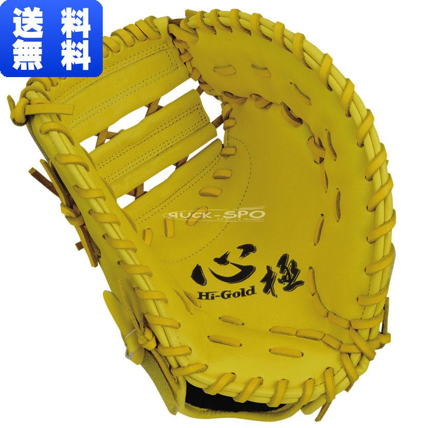 一塁手用 軟式 グラブ ハイゴールド HI-GOLD グローブ イエロー 黄 高校 中学 一般 野球 KKG751F 送料無料 2018年モデル
