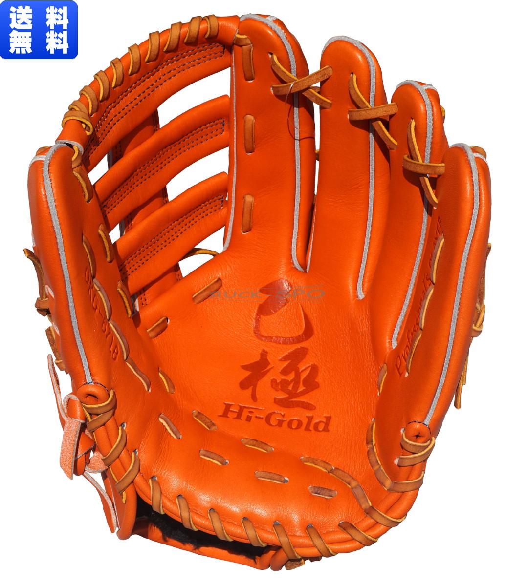 送料無料 2018年モデル ハイゴールド HI-GOLD外野手用 軟式 グラブ グローブ オレンジ 橙 高校 中学 一般 野球 OKG6718
