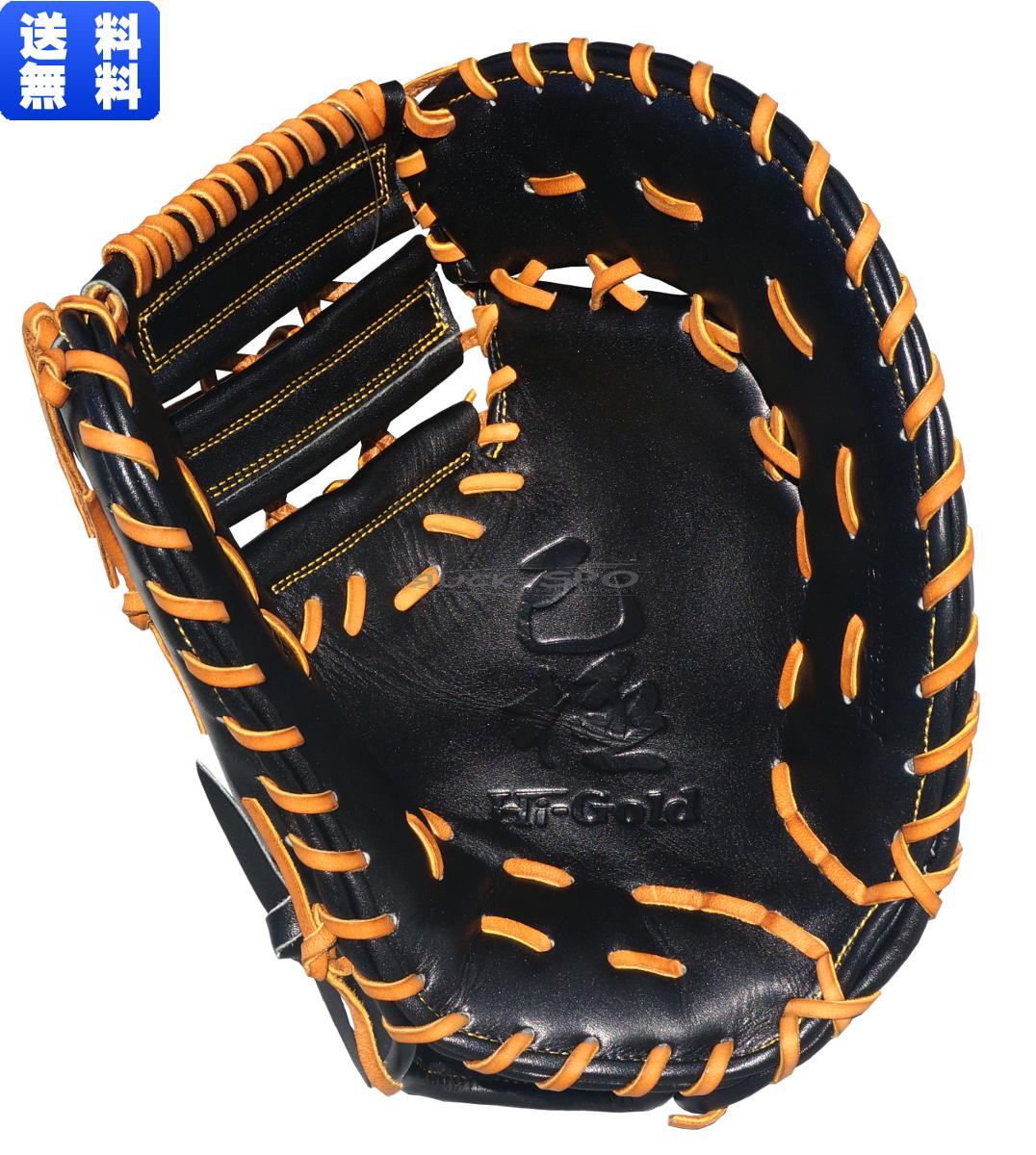 送料無料 2018年モデル ハイゴールド 高校 野球 HI-GOLD一塁手用 軟式 ミット ミット グローブ ブラック 黒 高校 中学 一般 野球 OKG681F, オオタケシ:a0e16260 --- jphupkens.be