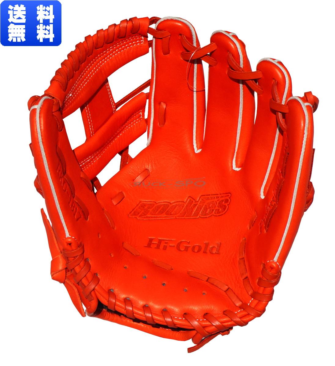 送料無料 2018年モデル ハイゴールド HI-GOLD S-Mサイズ 軟式 グラブ グローブ オレンジ 橙 少年 野球 RKG1817