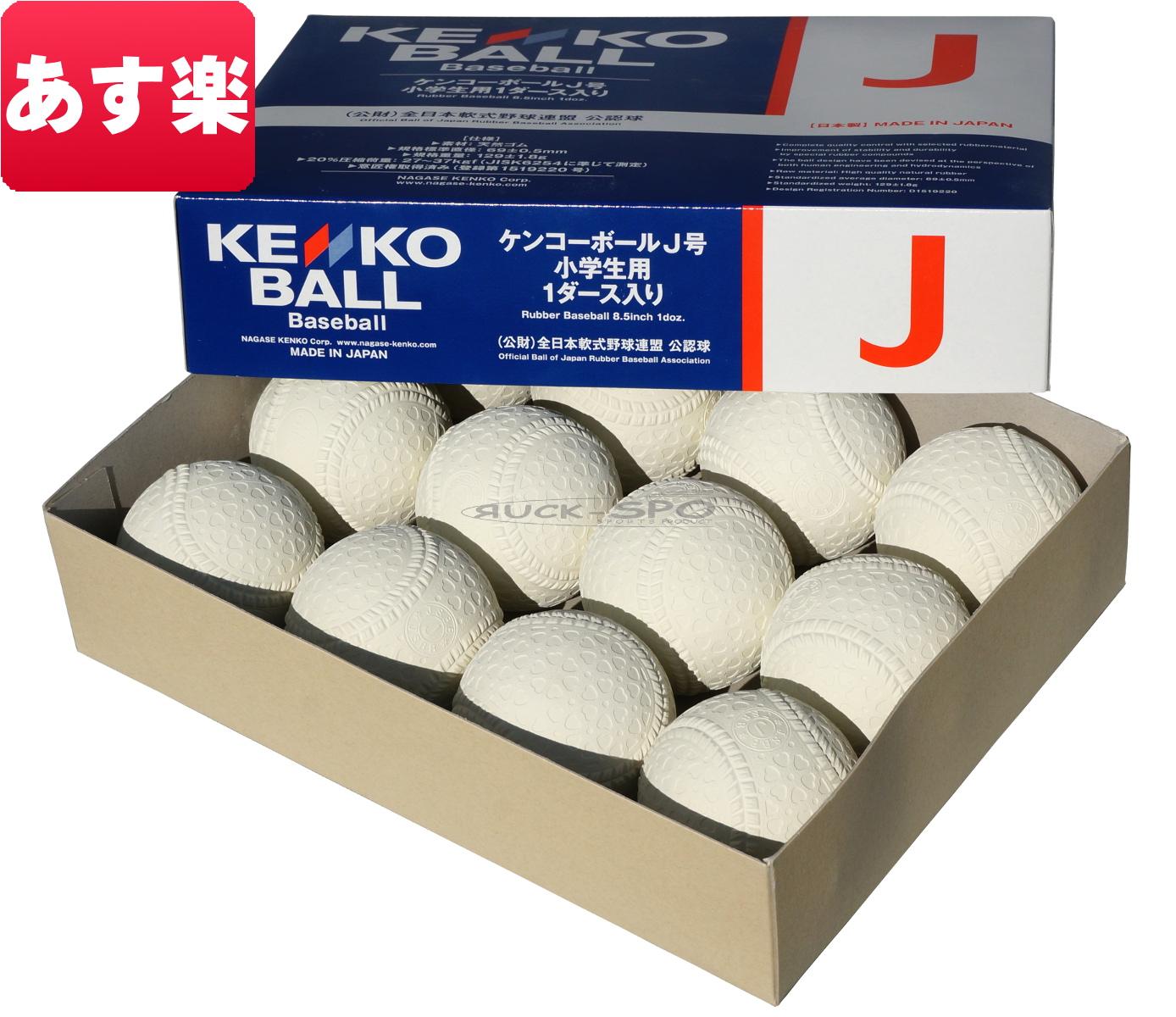 軟式野球ボール公認球 少年野球 ケンコーボール公認球 J号 1ダース J あす楽