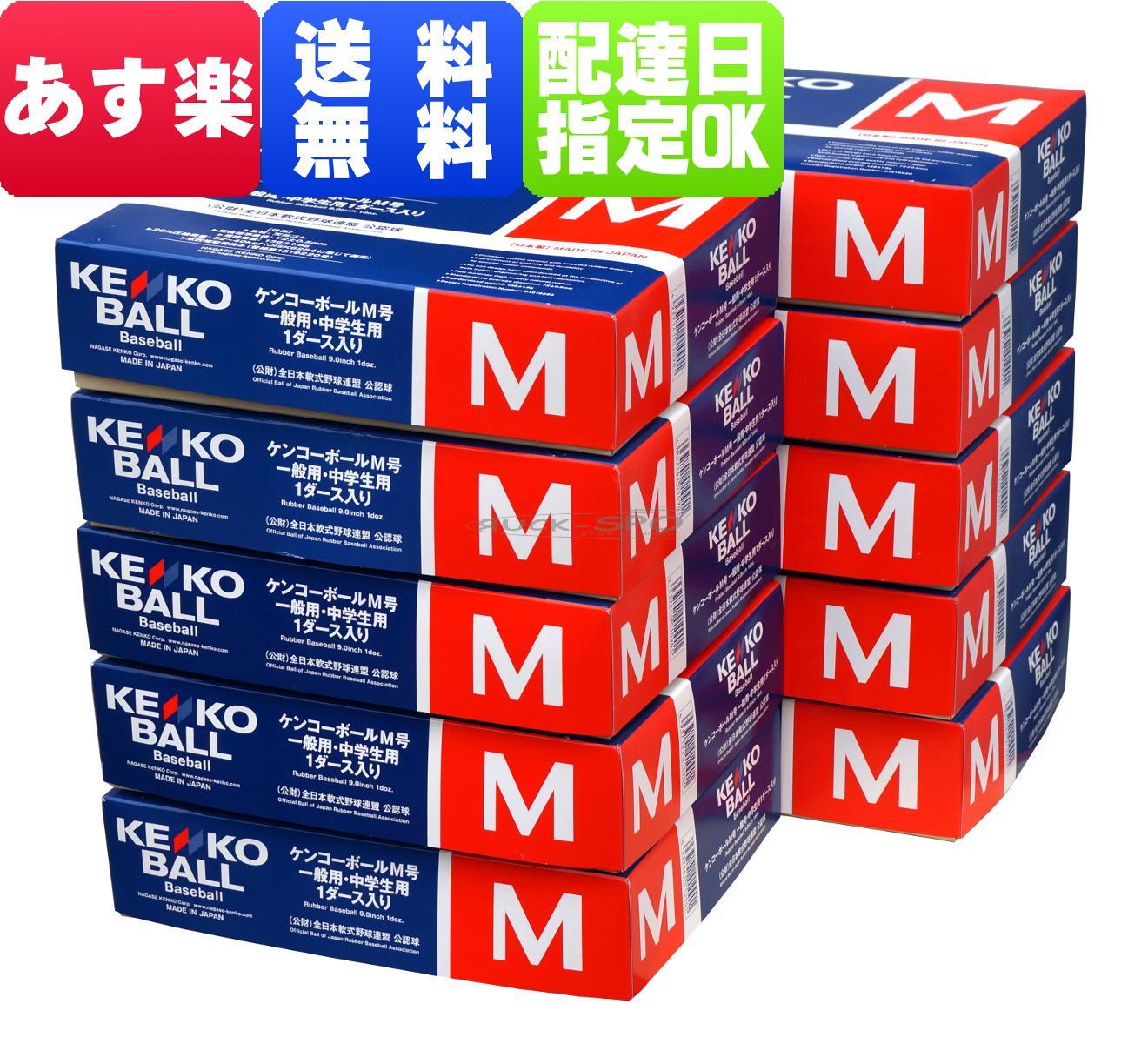 軟式野球ボールM号 ケンコーボール公認球 120個 10ダース入りM-10DZ 送料無料 KENKO