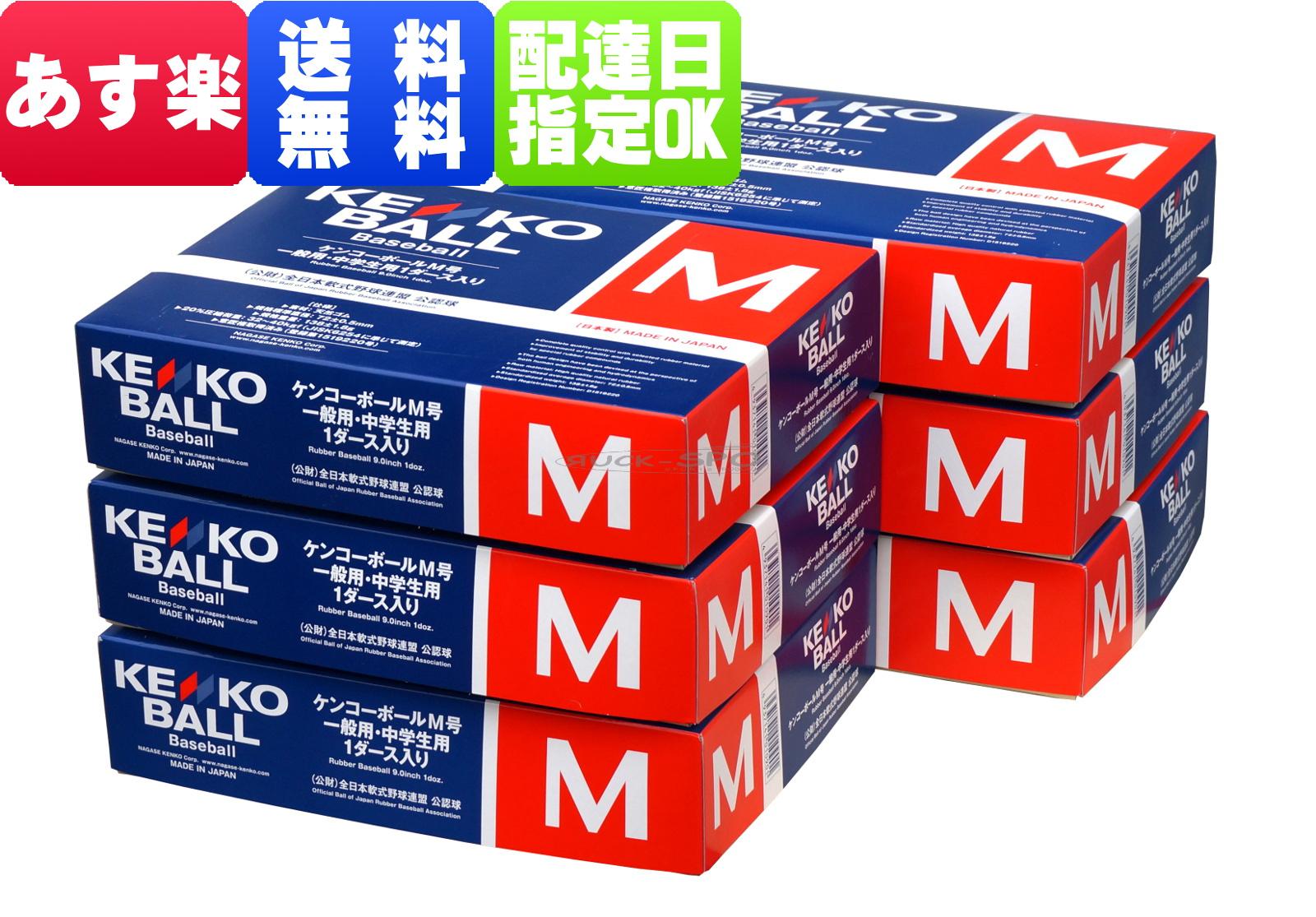 軟式野球ボールM号 ケンコーボール公認球 72個 6ダース入りM-6DZ 送料無料 あす楽 KENKO