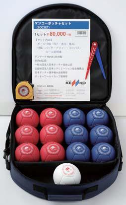 ケンコーボッチャセット BOCSET 1組 日本ボッチャ協会公認