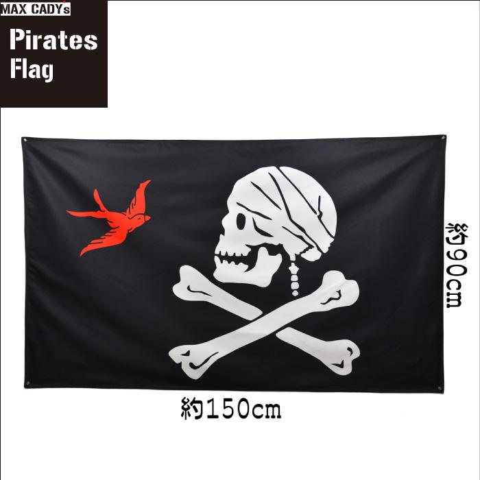 特大 パイレーツ フラッグ 赤いスズメ (スパロウ) 海賊旗 5フィート(幅約150 高さ約90) オックスフォード