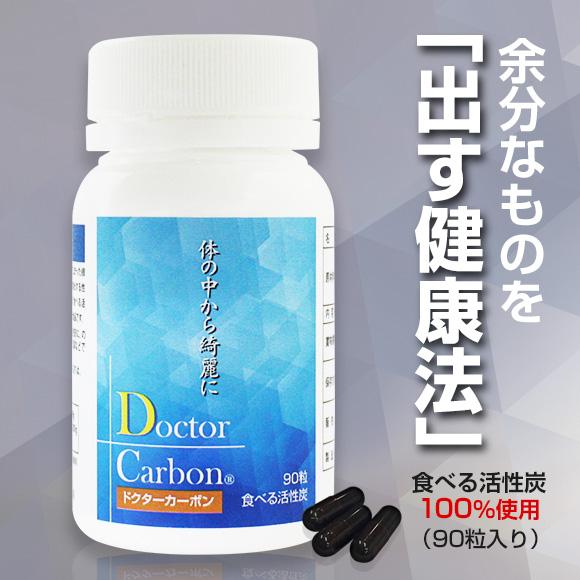 食べる活性炭100%「ドクターカーボン」90粒入