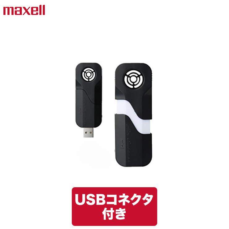 (快適家電デジタルライフ) (MXAPAPL250BK) ブラック オゾネオプラス マクセル 低濃度オゾン除菌消臭器 (maxell) MXAP-APL250BK