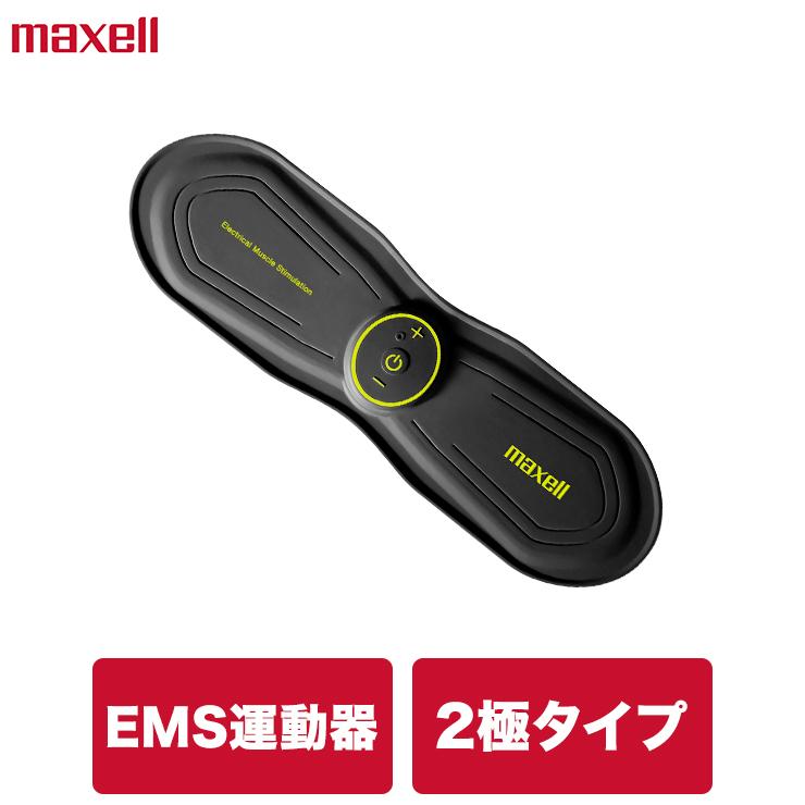 マクセル maxell 公式 EMS運動器 もてケア ウエスト 腕 脚 2極タイプ 充電式 コードレス