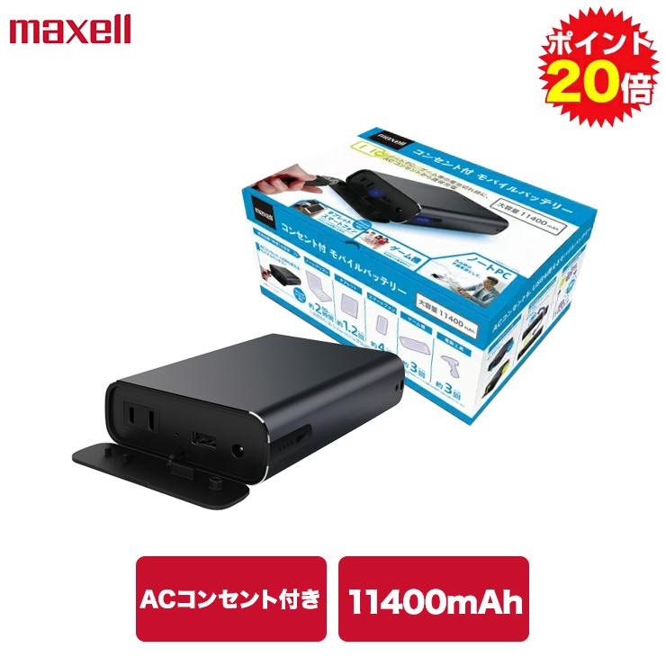マクセル maxell 防災 モバイルバッテリー 大容量 急速 充電 iPhone android Xperia ノートPC USB ACコンセント付き 11,400mAh MPC-CAC11400BK