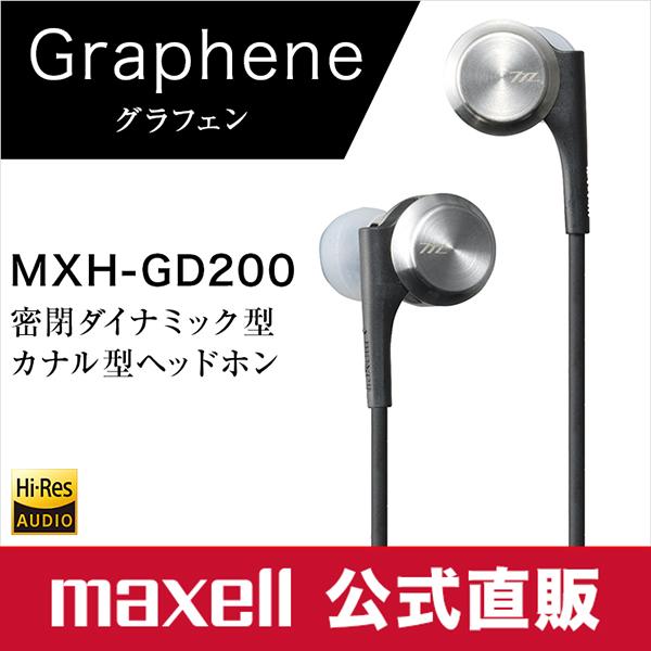 maxell マクセル 公式 【ハイレゾ対応】 カナル型 イヤホン(ヘッドホン) 『Graphene(グラフェン)』 MXH-GD200
