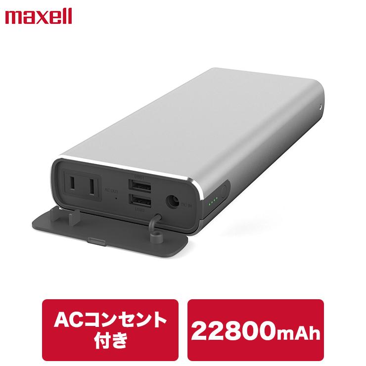 マクセル maxell 防災 緊急 iPhone android Xperia ACコンセント付き大容量モバイルバッテリー MPC-CAC22800