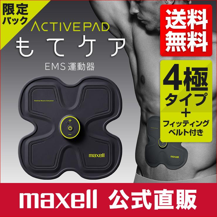 【数量限定パック】マクセル maxell 公式 EMS運動器 もてケア 腹筋 背筋 4極タイプ 充電式 コードレス フィッテイングベルト