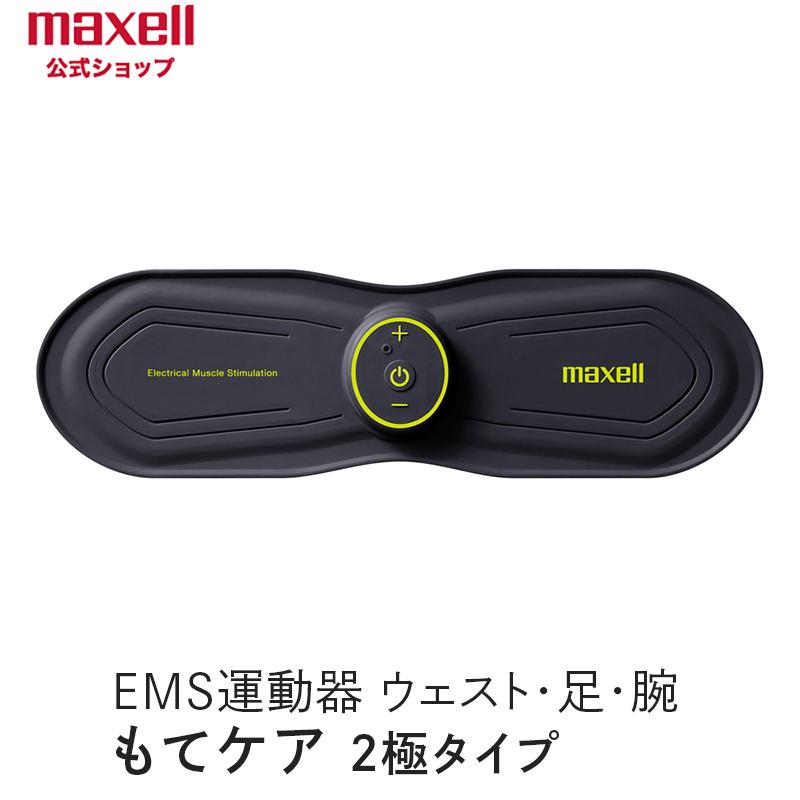 ポイント20倍(公式)マクセル maxell もてケア 2極タイプ MXES-R200YG EMS運動器 ウエスト 腕 脚 充電式 コードレス パッド フィットネス エクササイズ 筋肉 トレーニング 筋トレ マシン 器具 グッズ EMS 低周波 運動 健康器具 もてけあ プレゼント ギフト