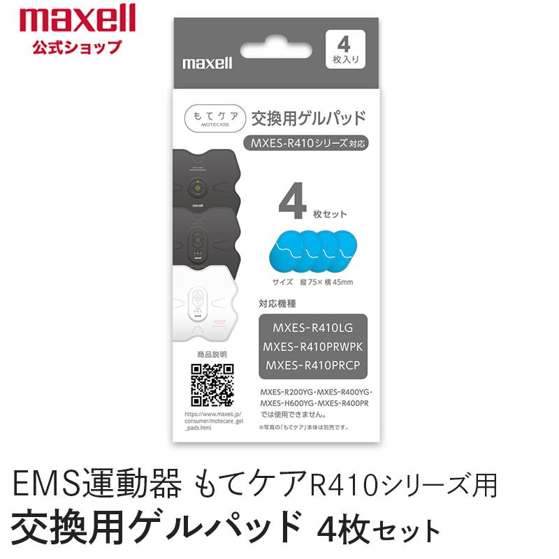 マクセル公式 メーカー 信用 EMS もてケア 交換 ゲル パッド 公式 新もてケア用です 卓出 4枚セット マクセル R410シリーズ用交換ゲルパッド maxell MXES-GELB4S EMS運動器