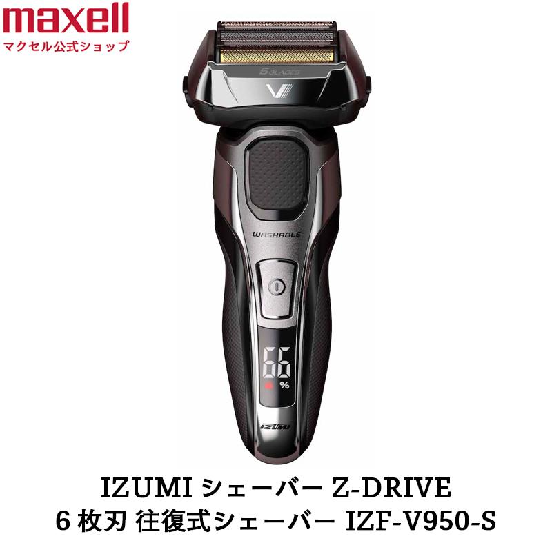 新製品 IPX7基準 本体丸洗い可能 入手困難 洗浄 除菌 充電までを全自動制御 シェーバー 男性 マクセル イズミ Z-DRIVE 6枚刃 往復式シェーバー 日本製 IZUMI IZF-V950-S シェーバー日本製 マクセルイズミ 色:シルバー ハイエンドシリーズ 電動往復式 宅配便送料無料 耐久性の高いステンレス刃 毎分10 000駆動の高速シェービング 電気シェーバー