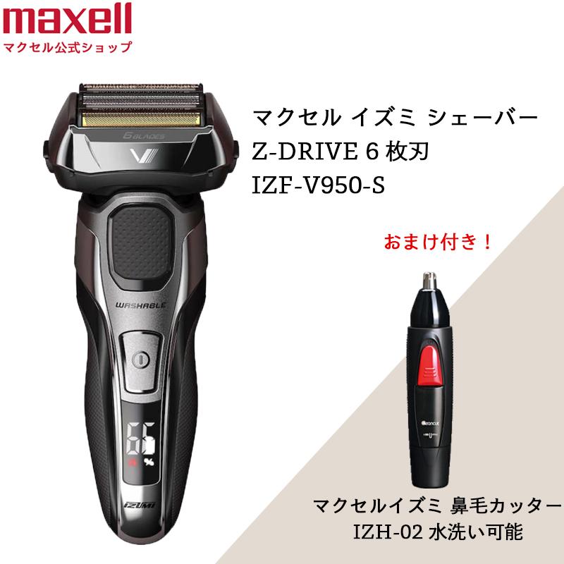 ショップ 鼻毛カッターがもれなく付いてくる 新製品 IPX7基準 本体丸洗い可能 洗浄 除菌 充電までを全自動制御 おまけ付き ギフト シェーバー 男性 マクセル イズミ 毎分10 Z-DRIVE 電動往復式 ハイエンドシリーズ 色:シルバー 000駆動の高速シェービング シェーバー日本製 IZF-V950-S 耐久性の高いステンレス刃 往復式シェーバー 鼻毛カッター付き 好評 IZUMI 6枚刃