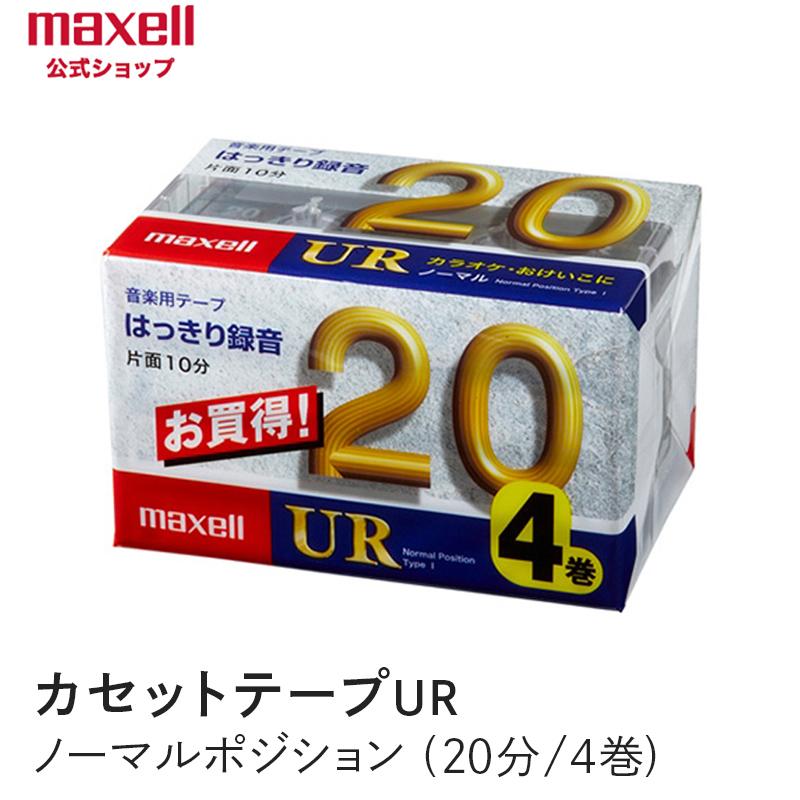 マクセル maxell カセットテープ UR ノーマルポジション (20分)  (4巻パック) UR-20M 4P