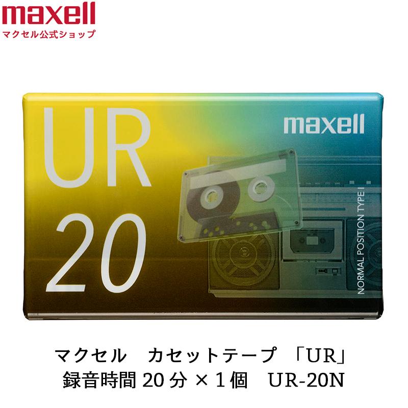 新パッケージでカセットハーフにたっぷり直接書き込み可能  新パッケージ 【公式】Maxell マクセル カセットテープ「UR」20分 1個入 UR-20N 出し入れ楽々厚型ケース 採用 大きくて見やすいタイトル面 ワイド楽(ラク)がきタイトルスペース おそうじリーダーテープ採用 カラフルタイトルラベル