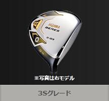【新品】(1071)【保証書付】左ホンマゴルフ 新品 べレス 本間ゴルフ フェアウェイウッド S-03FW Lefty(3S) ARMRQ8 49 R・SR・S/ARMRQ8 54 R・S/ARMRQ8 45 R 3W・5W/HONMA/ゴルフクラブ BERES
