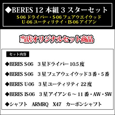 【新品】【保証書付】(7426)ホンマ ベレス s06 S-06 12本組 3スター フルセット 本間ゴルフ HONMA BERES S-06ドライバー10.5度/フェアウェイウッド3番・5番/IS-06アイアン6~11番・AW・SW/U-06ユーティリティ22度 ARMRQ X 47 R/SR/S(HONMA BERES S-06 3Star)3S