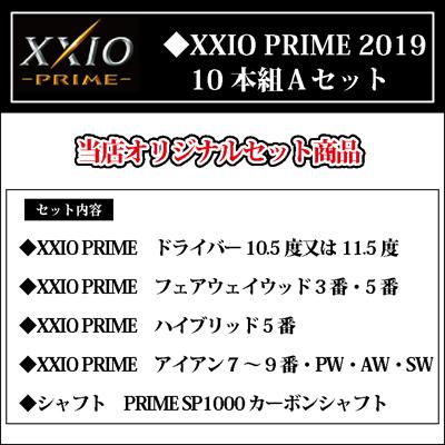 【新品】【保証書付】(7427) ゼクシオプライム ドライバー 10本組フルセット ダンロップ 2019 Aセット/10.5度or11.5度/フェアウェイウッド3番・5番/ハイブリッド5番/アイアン7-9番・PW・AW・SW/XXIO PRIME SP-1000 カーボンシャフト SR/R/R2(DUNLOP XXIO PRIME 2019).