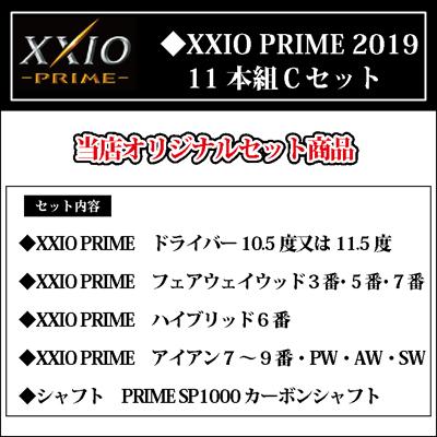 【新品】【保証書付】(7429) ゼクシオプライム ドライバー 11本組 フルセット ダンロップ 2019 Cセット 10.5度or11.5度/フェアウェイウッド3番・5番・7番/ハイブリッド6番/アイアン7-9番・PW・AW・SW/XXIO PRIME SP-1000 カーボンシャフト SR/R/R2(DUNLOP XXIO PRIME 2019).