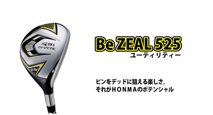 【新品】/ホンマ ビジール ゴルフクラブ ユーティリティー (1342)U19/U22/U25【保証書付】ホンマゴルフ ビジール 本間 ユーティリティ BeZEAL VIZARD for BeZEAL U19/U22/U25/ゴルフクラブ 新品