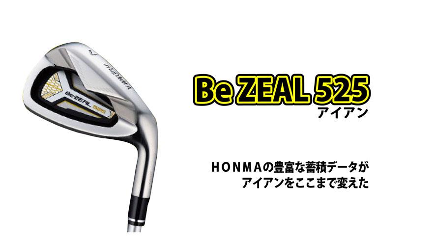 【新品】ホンマゴルフ ビジールIS Be ZEAL (1351)9本5I~11I,AW,SW【保証書付】525IS NSPRO950GHスチール 11はPWです 9本セット(#5、#6、#7、#8、#9、#10、#11、AW、SW)/ホンマ ビジール アイアン ゴルフクラブ