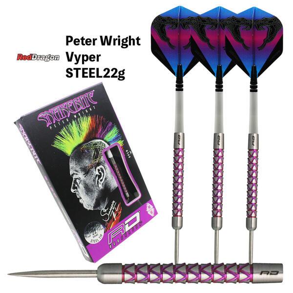 REDDRAGON PeterWright Vyper STEEL 22g レッドドラゴン ピーターライト スネークバイト バイパー スティール ダーツ