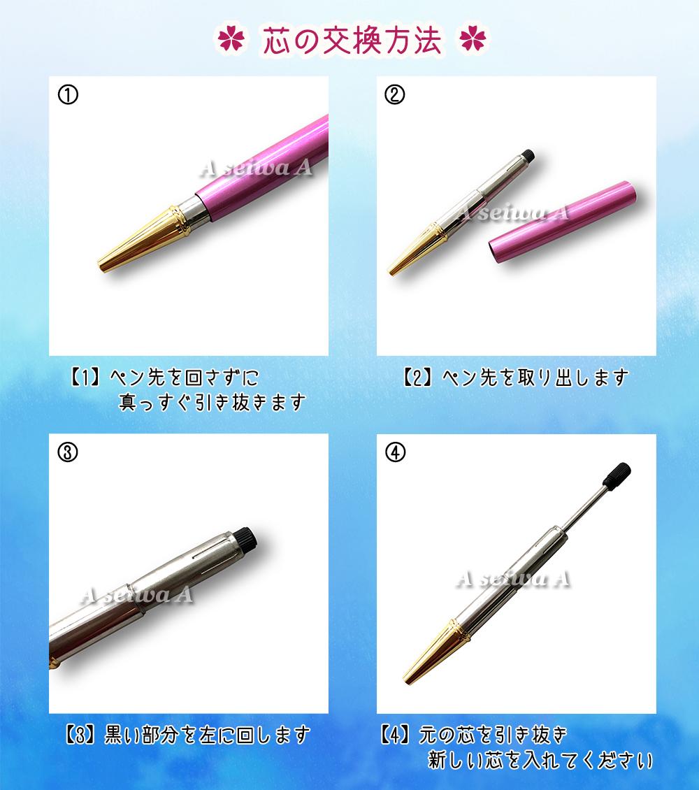 ハーバリウムボールペン ペン 専用 替え芯 ブラック 10本セット (A01186-10)