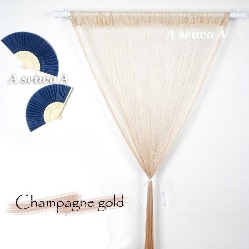 キラキラ ラメ入り ひものれん 間仕切り のれん 目隠し カーテン 全12色 シャンパンゴールドA01299