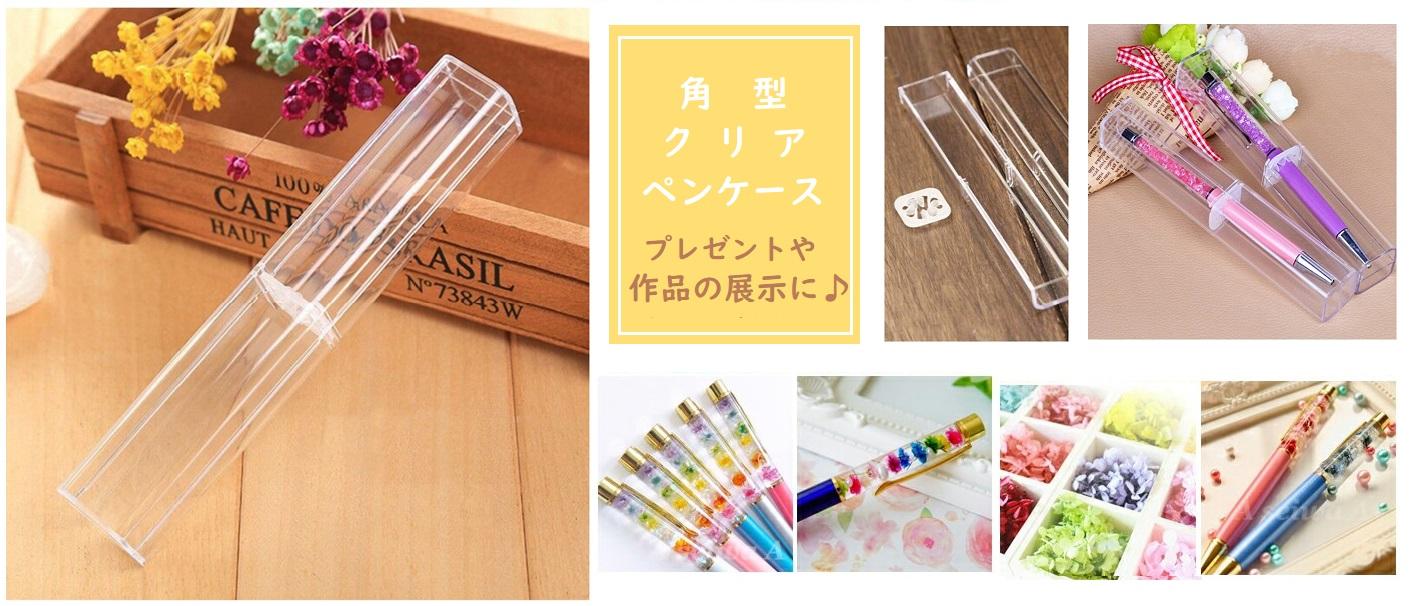 Clear pen case gift case corner type her barium ball-point pen present (ten  set /A01390-10)
