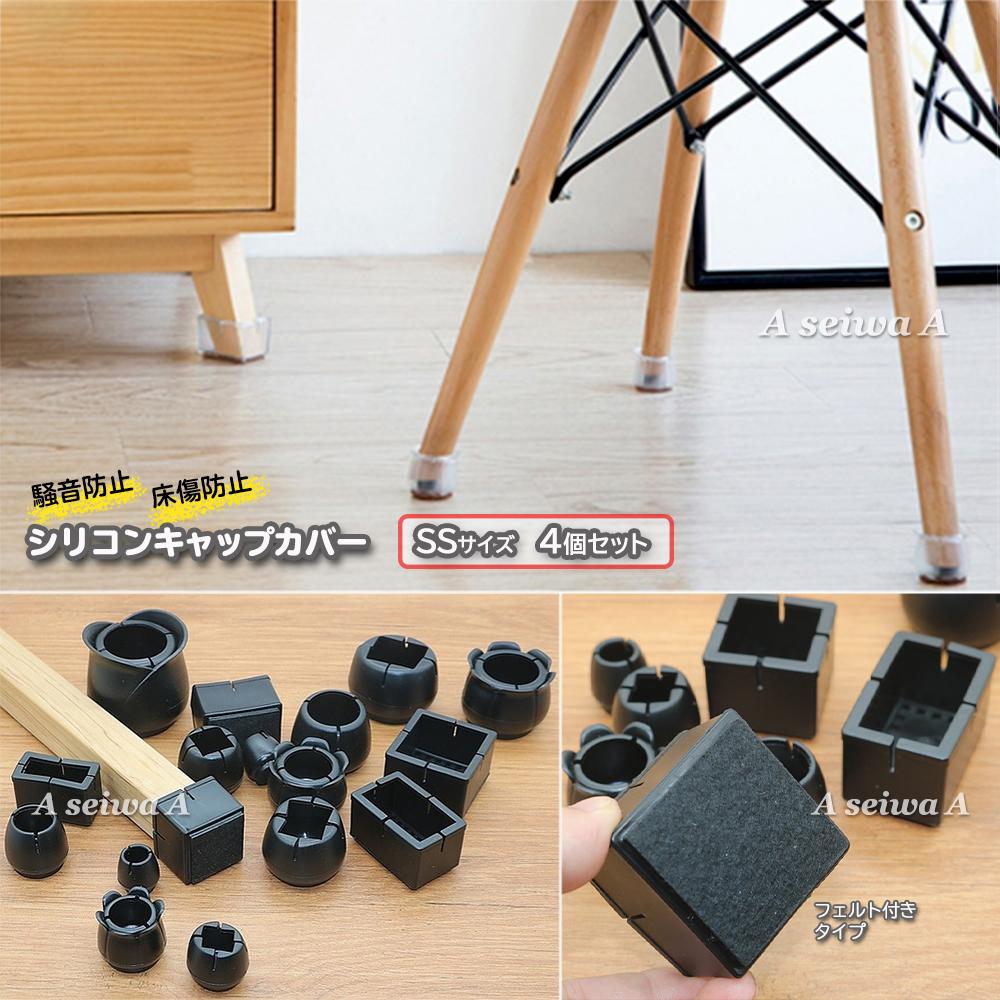 椅子やテーブルの脚に履かせるだけで簡単に装着できる家具脚カバー 騒音防止 床傷防止 椅子 脚 春の新作続々 カバー キャップ シリコン SSサイズ 4個セット フローリング傷付防止 脚キャップ フェルト付き 保護カバー フロアプロテクター ブラック ポイント消化 倉 フェルト テーブル 脚パッド