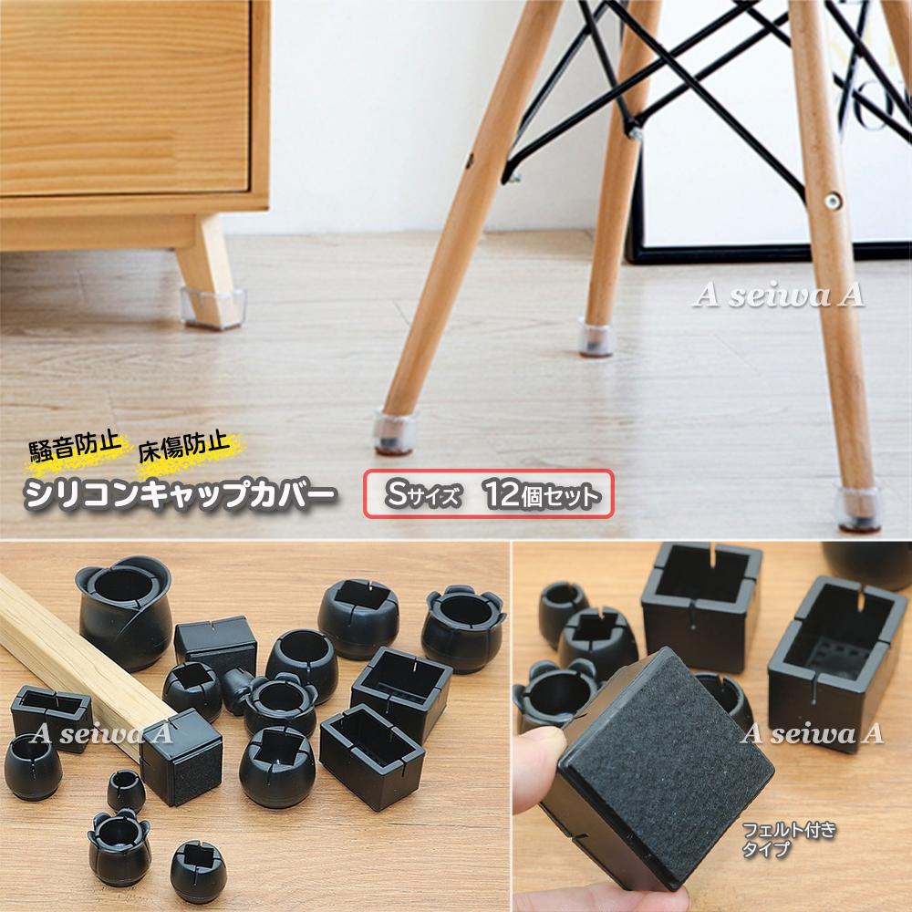 椅子やテーブルの脚に履かせるだけで簡単に装着できる家具脚カバー 騒音防止 商店 床傷防止 椅子 脚 カバー キャップ 品質検査済 シリコン Sサイズ 12個セット フェルト付き ブラック テーブル 脚キャップ 脚パッド フローリング傷付防止 ポイント消化 フェルト フロアプロテクター 保護カバー