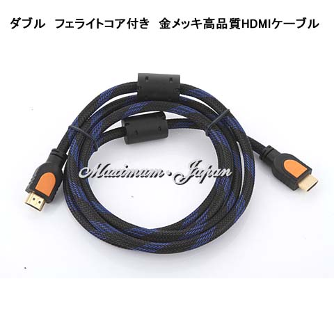 画質 音質の劣化を防ぐ高品質HDMIケーブル アウトレット☆送料無料 ダブル フェライトコア付き ポイント消化 本日限定 HDMIケーブル 1.8m 金メッキ高品質
