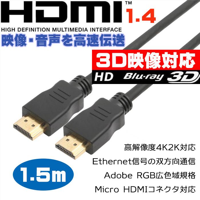 maximum-japan | Rakuten Global Market: HDMI cable 1.4 m 3D 4 K video ...