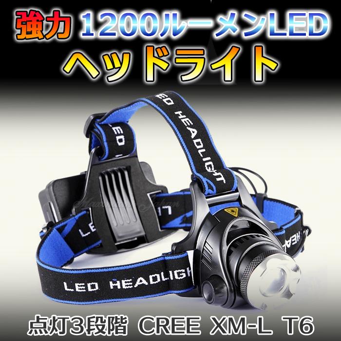 強力ヘッドライト 1200ルーメンLEDライト CREE XM-L T6 点灯3段階 防滴加工 充電池セット