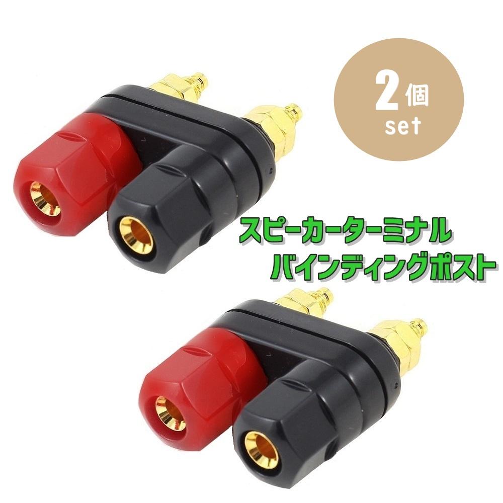 スピーカーの自作におすすめ バナナプラグ対応 期間限定今なら送料無料 スピーカーターミナル用端子 流行のアイテム バナナプラグ 対応 スピーカーターミナル ポイント消化 2連タイプ 赤 ポスト バインディング 黒2本セットA01784