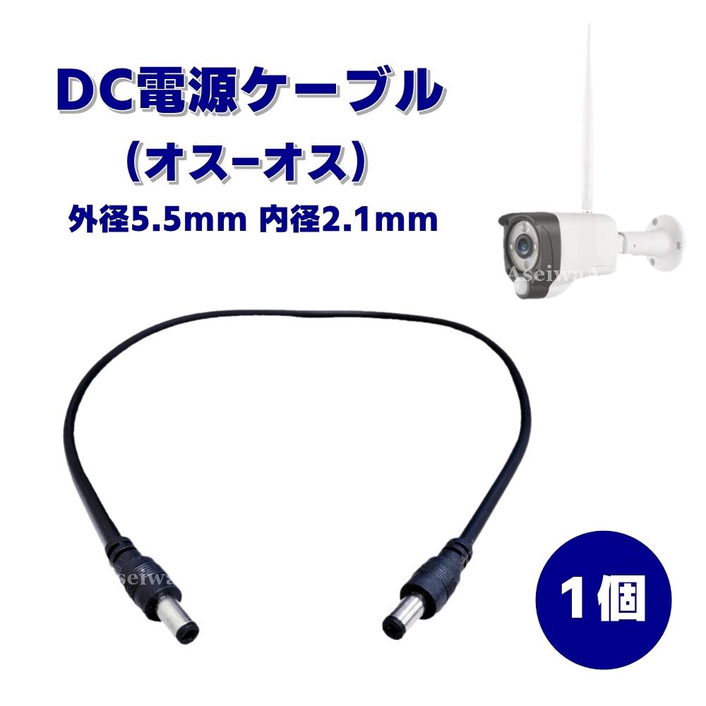 タブレットやカーナビやドライブレコーダー等で使用されているDCケーブルの両方オスタイプ DC 電源ケーブル 外径5.5mm 内径2.1mm オス-オス 贈答 コネクタ 公式 CCTVカメラ用 5.5×2.1mm LEDテープ 延長コード ポイント消化 1個