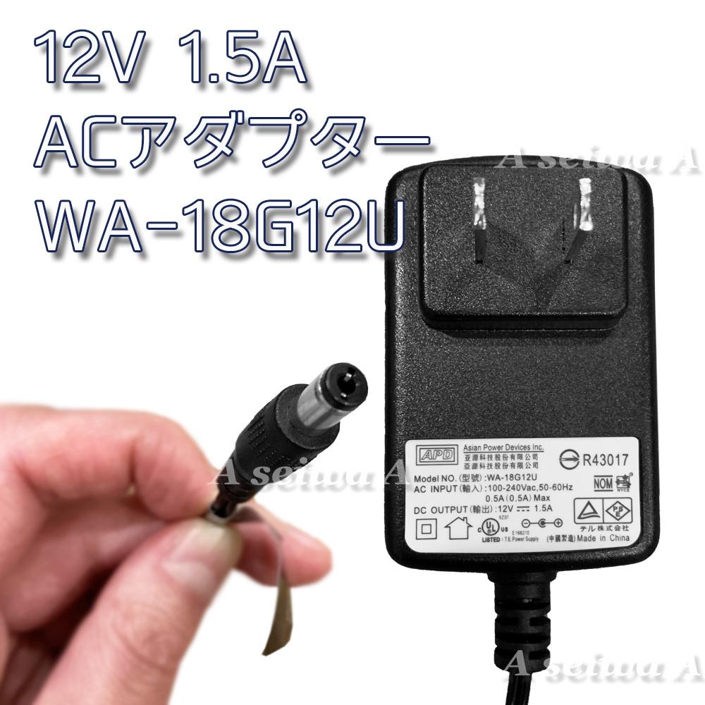 12V1.5A規格製品の電源として使用できる汎用ACアダプター WA-18G12U 汎用 割り引き ACアダプター 12V 1.5A センタープラス スイッチング式 5.5mm×2.1mm 売却 PSE規格 ポイント消化
