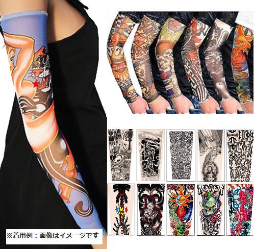 買い取り タトゥーを入れたかのように楽しめる タトゥースリーブ Aセット TatooSleeve 刺青 スーパーセール期間限定 ポイント消化 左右2本セット アームカバー 入れ墨