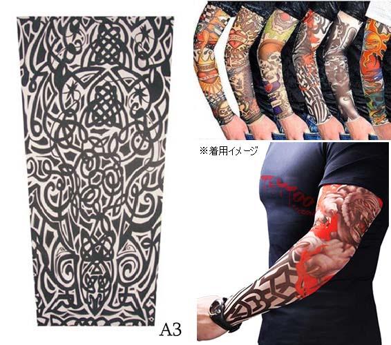 タトゥーを入れたかのように楽しめる タトゥースリーブ Aセット TatooSleeve 刺青 A03 アームカバー ポイント消化 全国一律送料無料 新作続 左右2本セット 入れ墨