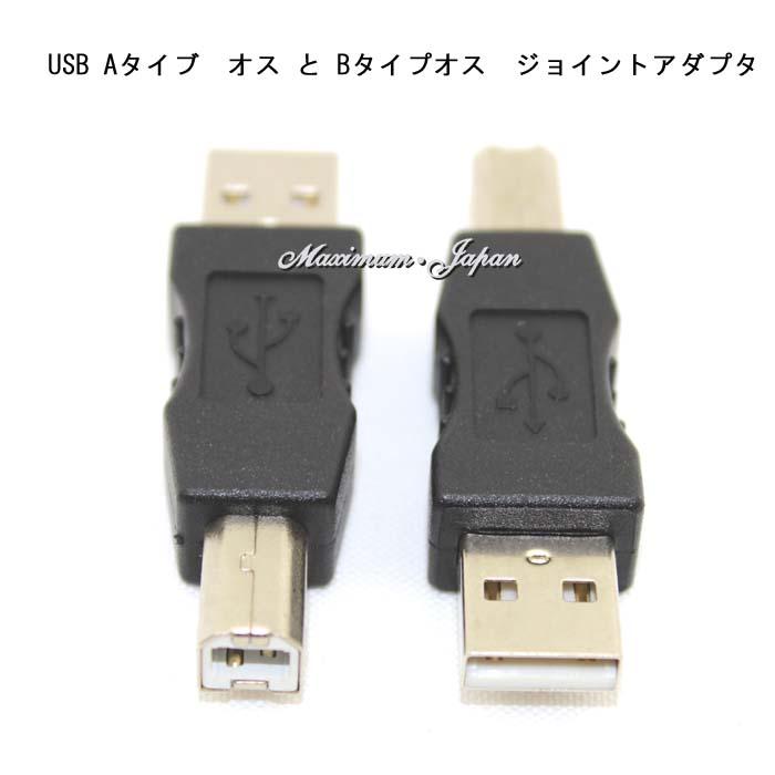 USB Aタイブ オス と ジョイントアダプタ Bタイプオス ストアー ポイント消化 贈答品
