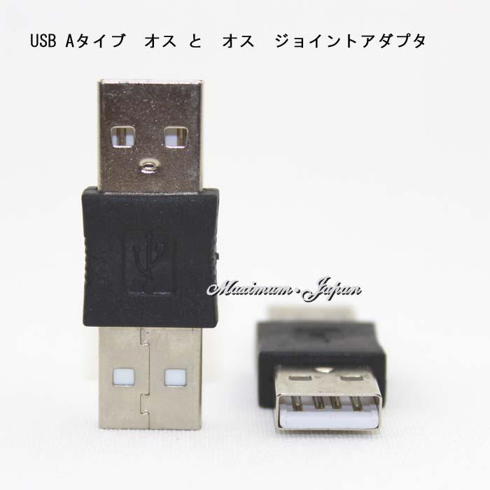 USB Aタイブ オス 人気ブランド多数対象 と ポイント消化 ジョイントアダプタ 大幅値下げランキング