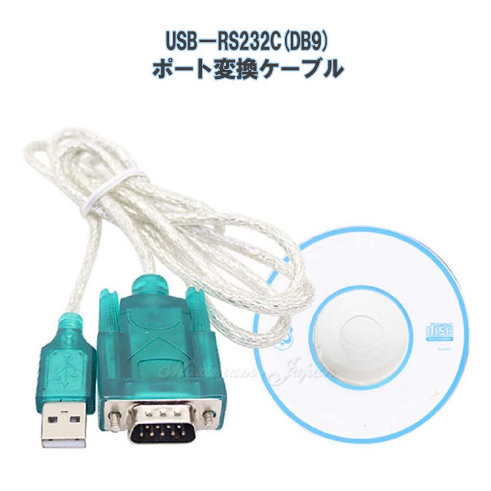 モデムなどのシリアル接続周辺機器をUSB接続に変換できます。 USB1.1 2.0-RS232CD-sub9pinオスコネクタ  USB-RS232C DB9 ポート変換ケーブル USB1.1 2.0-RS232C D-sub9pinオスコネクタ ポイント消化